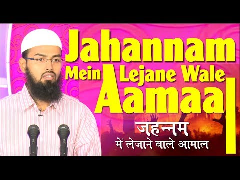 Jahannam Mein Lejane Wale Aamaal - Bad Deeds That Will Take To Hell Fire  By Adv. Faiz Syed