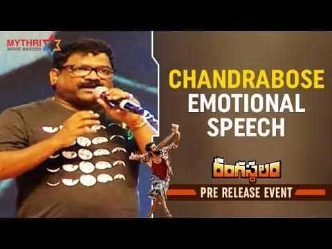 Chandrabose Emotional Speech | Rangasthalam Pre Release Event | Ram Charan | Samantha | Aadhi | DSP