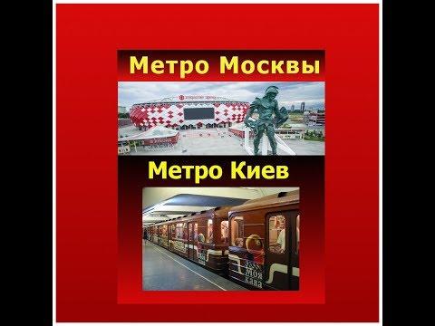 Метро Москва Метро Киев. Где лучше и современней?