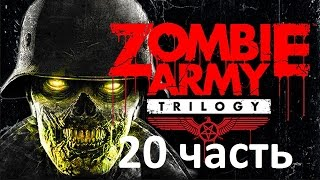 Прохождение Zombie Army Trilogy - 20 Часть: Гитлер и Армия Тьмы