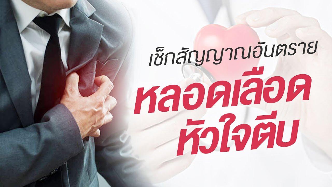 เส้นเลือดหัวใจตีบ รักษาต้นเหตุได้ ป้องกันไว้ดีกว่าแก้ แก้เร็วดีกว่าต้องเสียใจทีหลัง