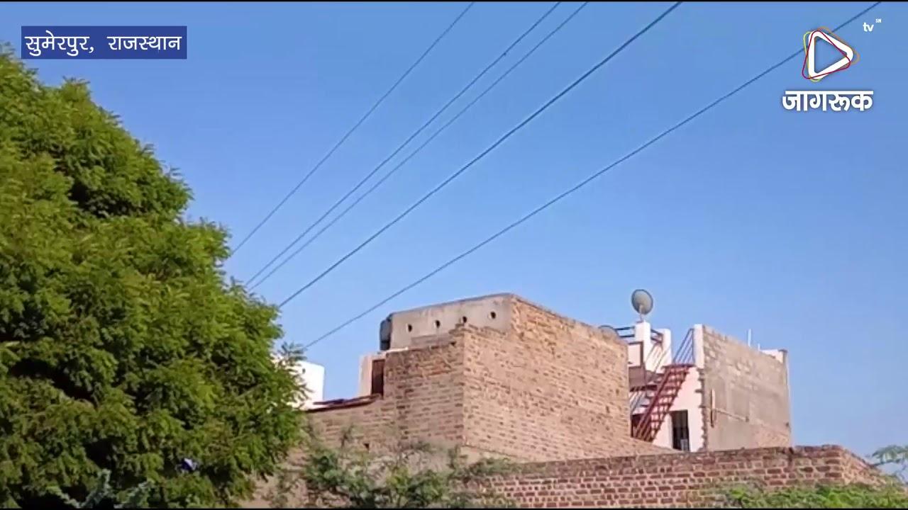 सुमेरपुर | हाई वोल्टेज से दो महिलाएं आई थी चपेट में एक की हुई मौत एक का इलाज जारी