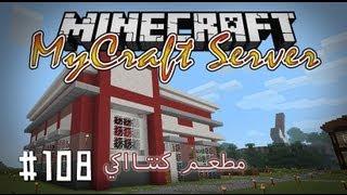 Repeat youtube video Minecraft: MyCraft Server S2E108 - ماين كرافت : مطعم كنتاكي