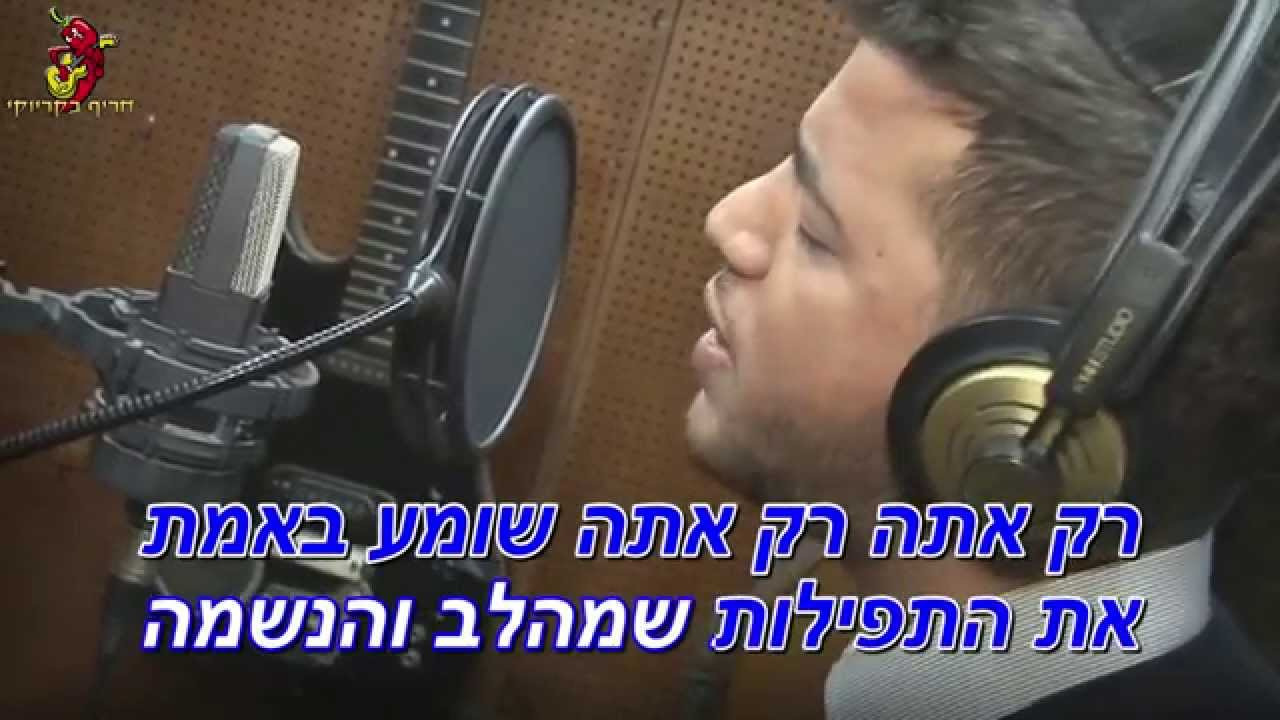 אליקם בוטה רק אתה הקריוקי הרשמי | Elikam Buta Only You Official Karaoke