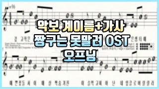 [리코더 악보] 짱구는 못말려 OST - 오프닝 리코더 계이름 / Recorder Sheet Music / 바이올린, 플룻, 하모니카, 오카리나 악보