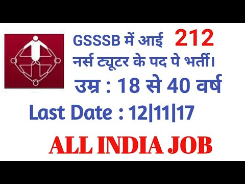 GSSSB Recruitment for 212 Nursing Tutor & Staff Nurse (Ayurveda) Vacancy