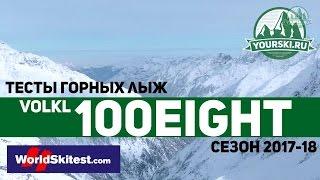 Тесты горных лыж Volkl 100Eight (Сезон 2017-18)