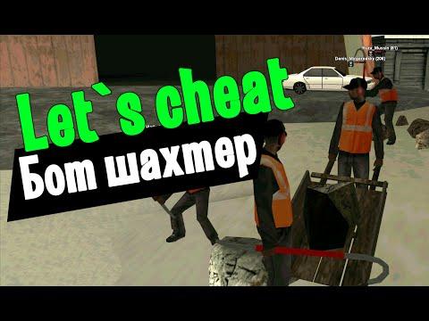 Let`s cheat Advance-RP (GTA SAMP) #134 БОТ ШАХТЕР - ЗАРАБОТОК НА АДВАНСЕ