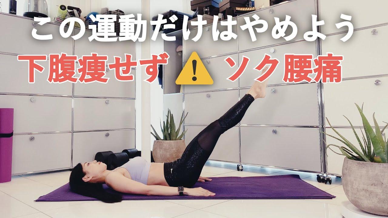 【超危険】下っ腹痩せない!この運動はやめて!