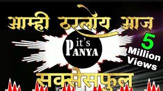 Bhalya Bhalya Chya Zalya Batya Gul | (Dhol Mix) | it's Panya