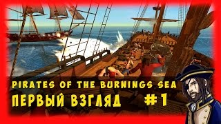 PIRATES OF THE BURNING SEA  - ПЕРВЫЙ ВЗГЛЯД