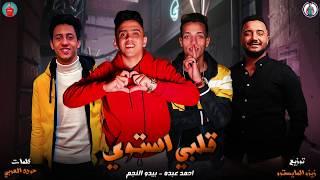 كليب مهرجان قلبي استوه (وتعبت بقي من الناس الضيقه)غناء  احمد عبده -بيدو النجم