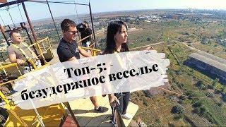 Топ-5: развлечения в Одессе