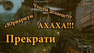 Survarium v 0.27b - Что ты делаешь? Ахаха! Прекрати!!! (What are you doing? Ahaha! Stop it!!!)