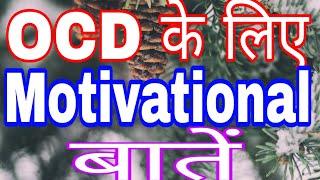 OCD के लिए प्रेरणास्पद बातें || Motivational video for OCD sufferers || Stop OCD Phobia Depression..