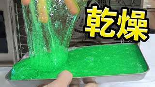 スライム乾燥して下敷き作るホイ!! 【夢】 PDS
