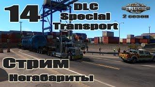 American Truck Simulator, 2 сезон, карьера, Стрим #14 Негабариты (DLC Special Transport)