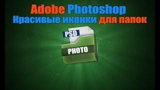 как создать иконку для папки в Adobe Photoshop