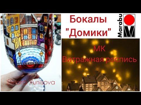 Витражная роспись бокалов