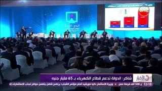 الأخبار - وزير الكهرباء والطاقة فى مؤتمر الشباب : الدولة تدعم الكهرباء بـ65 مليار جنية