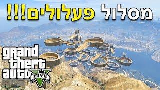 גי טי איי 5 מסלול פעלולים מאתגר!!! (גיטיאיי 5 מודים) - GTA 5 Mods