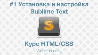 HTML/CSS #1: Установка и настройка Sublime Text