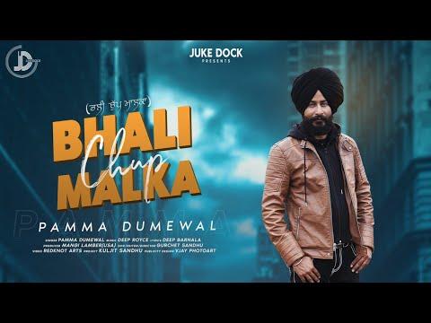 Download Pamma Dumewal : Bhali Chup Malka (Official Video) Deep Royce | Latest Punjabi Songs 2020 | Juke Dock
