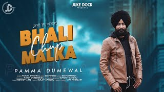 Pamma Dumewal : Bhali Chup Malka (Official Video) Deep Royce | Latest Punjabi Songs 2020 | Juke Dock