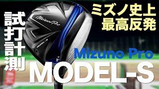 ミズノ『Mizuno Pro MODEL-S』ドライバー トラックマン試打