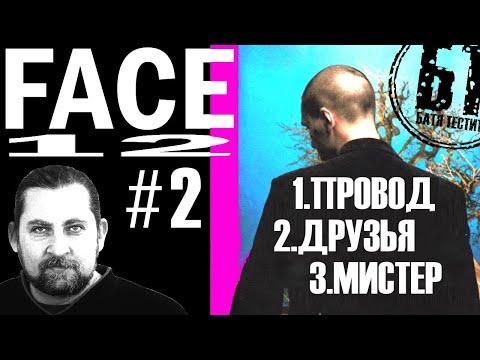 Реакция Бати на альбом FACE-12 (2019) часть 2   Батя слушает