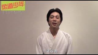 「柔道少年」出演【三津谷亮】よりコメントが届きました! 作品や役の魅...