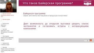 """Вебинар для байеров """"Что такое Байерская программа и как с ней работать?"""" InterCHARM-Украина 2019"""