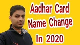 (2020) How to Change name in Aadhar Card - Aadhar Card mein name change kaise kare