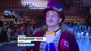 Победители Международного фестиваля циркового искусства в Ижевске