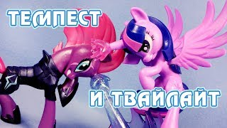 темпест и Твайлайт - обзор фигурки My Little Pony