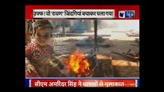 Amritsar Train accident: अमृतसर रेल हादसे का ये वीडियो बहुत कुछ कहता है