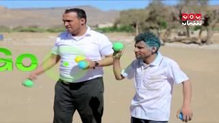 ريف اليمن |  تحدى مع الفنان صادق الظباري ... | يمن شباب