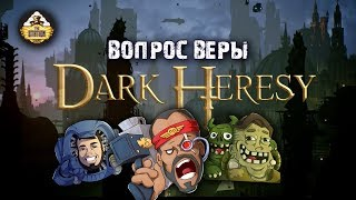 Играем: Dark Heresy RPG в Warhammer 40000 часть 2