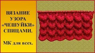 Узор чешуйки. Чешуйки спицами. Красивый узор спицами. Узор спицами урок. (Knitting pattern).