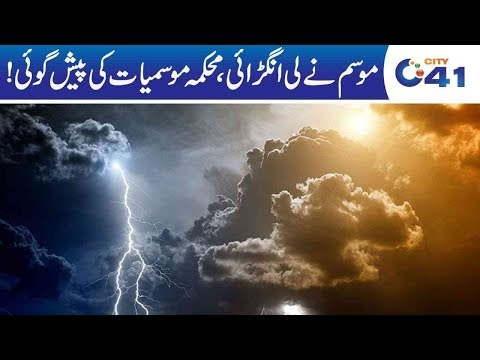 Faisalabad's Today Weather Report