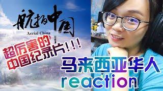 马来西亚华人看《航拍中国》反应这么激烈?www【reaction】
