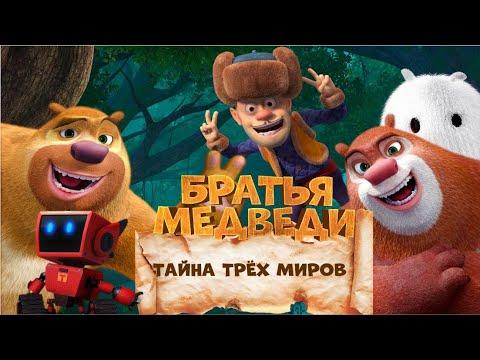 Мультфильм мишки буни тайна цирка смотреть онлайн