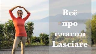 ВСЁ ПРО ГЛАГОЛ Lasciare| Итальянский глагол Lasciare| Итальянский язык для начинающих Ур.54
