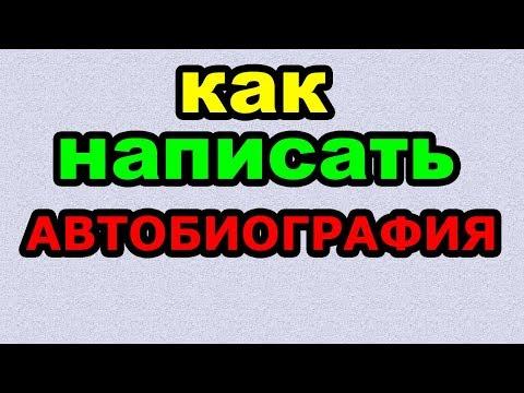 Видео: АВТОБИОГРАФИЯ КАК ПИСАТЬ по-русски слово правильно?