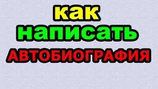 видео: АВТОБИОГРАФИЯ - КАК ПИСАТЬ по-русски слово правильно?