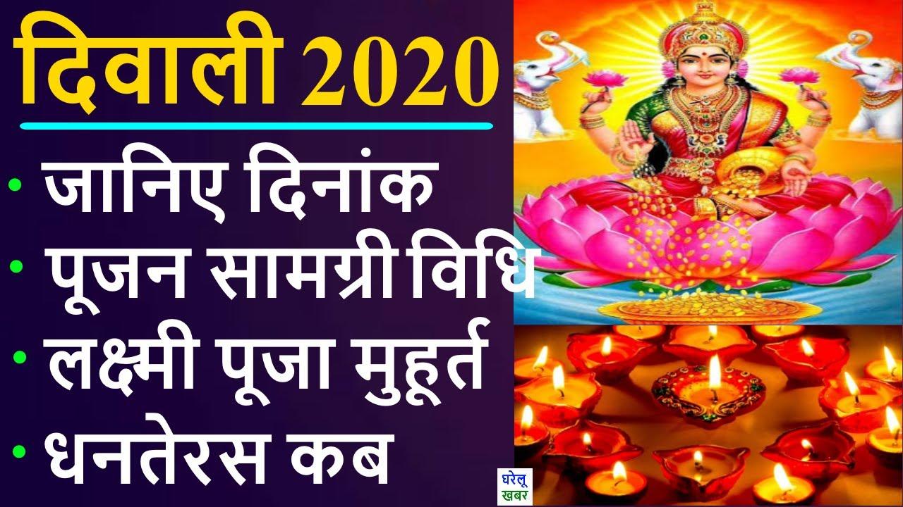 Diwali 2020 Date Time 2020 म द व ल कब ह लक ष म प ज म ह र त 2020 Deepawali Kab Hai India Youtube