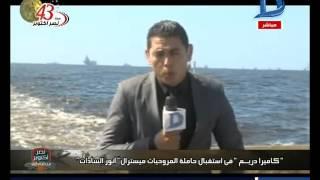 كاميرا دريم في استقبال حاملة المروحيات ميسترال أنور السادات