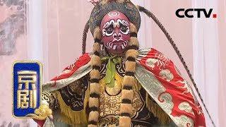 《中国京剧像音像集萃》 20190910 京剧《佛手橘》 1/2| CCTV戏曲