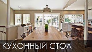 Чем отличаются кухонные столы, как выбрать маленький кухонный стол или кухонный уголок со столом