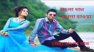 পাগলা হাওয়া , bangla song pagla hawa, Bangla Music, latest Bangla Song, New Bangla Song